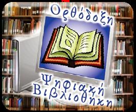 Ορθόδοξη Θεολογική Ψηφιακή Βιβλιοθήκη