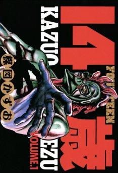 Fourteen Manga