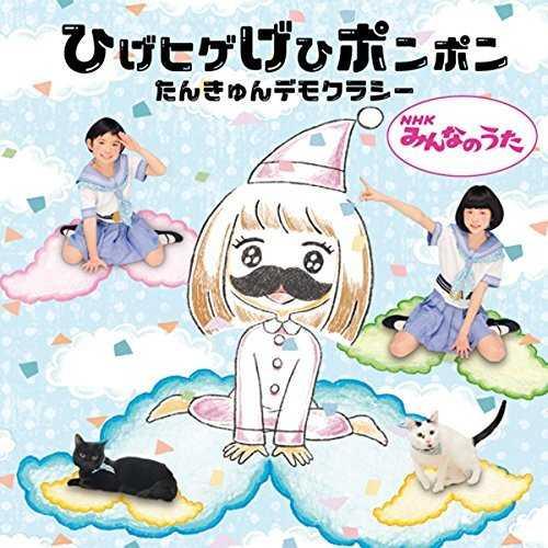 [Single] たんきゅんデモクラシー – ひげヒゲげひポンポン (2015.06.10/MP3/RAR)