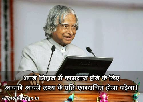 abdul kalam quotes for students pdf download