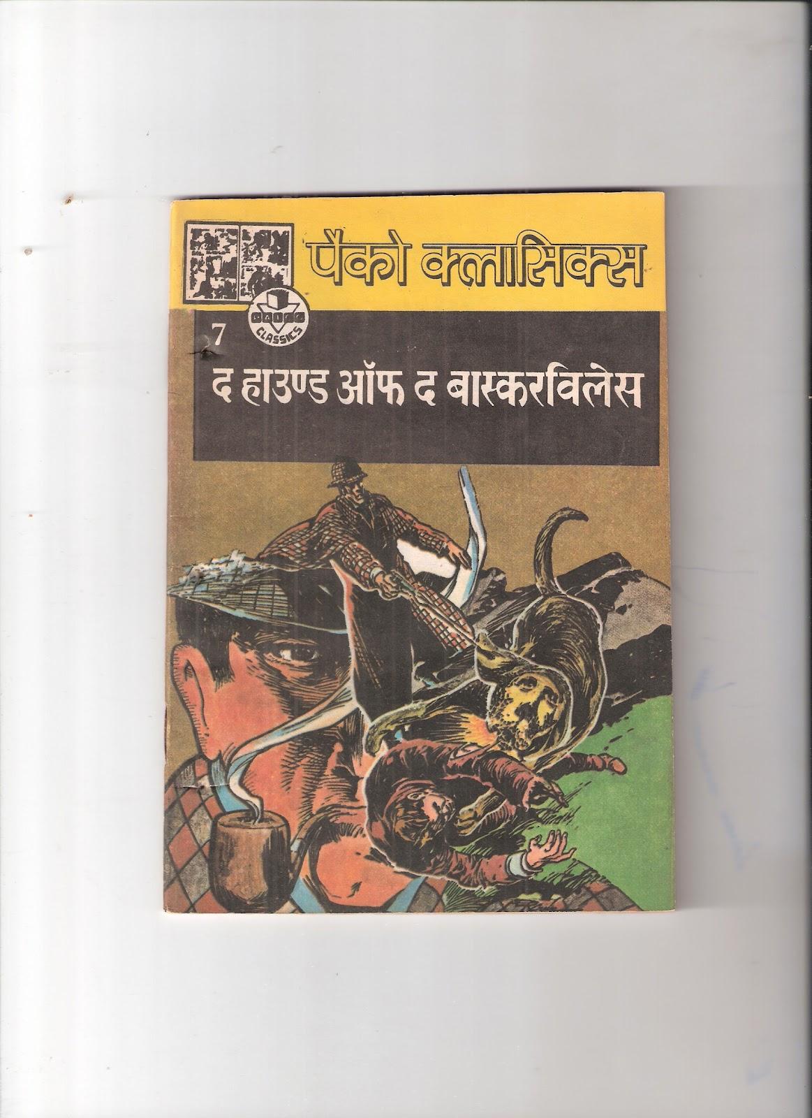 sherlock holmes novels in hindi pdf download