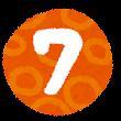 数字 8 イラスト文字