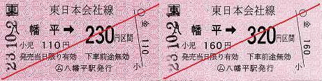 JR東日本 八幡平駅 常備軟券乗車券1 金額式
