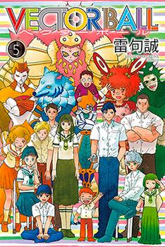 Vector Ball Manga