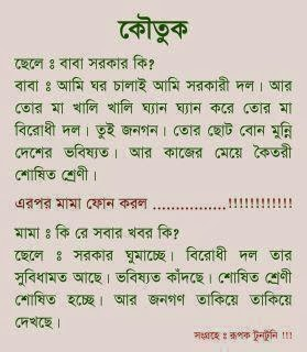 bangla adult jokes sms collection   best funny jokes in bangla