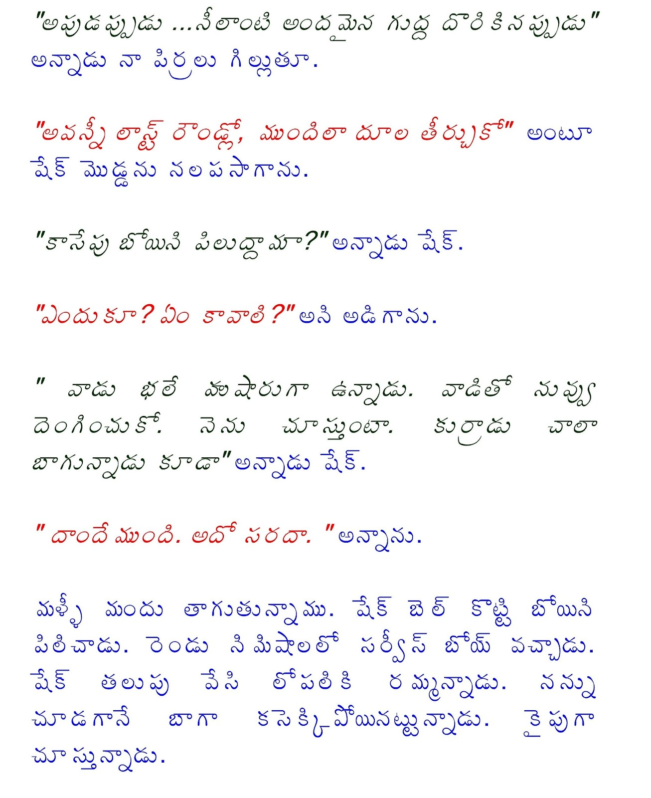 Telugu Romantic Stories In Pdf Format