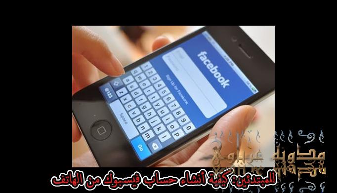 للمبتدئين: كيفية أنشاء حساب فيسبوك من الهاتف