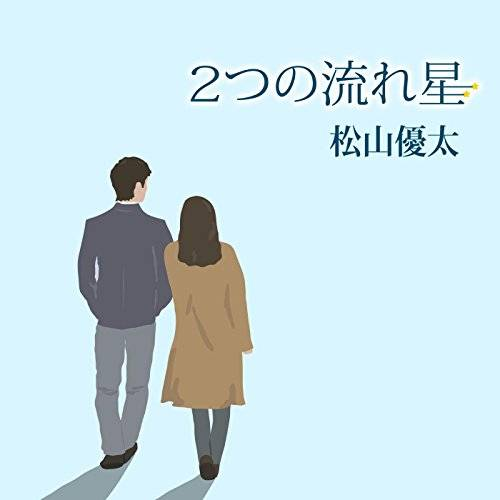 [Single] 松山優太 – 2つの流れ星/Fine today (feat. 斉藤慶) (2015.12.01/MP3/RAR)