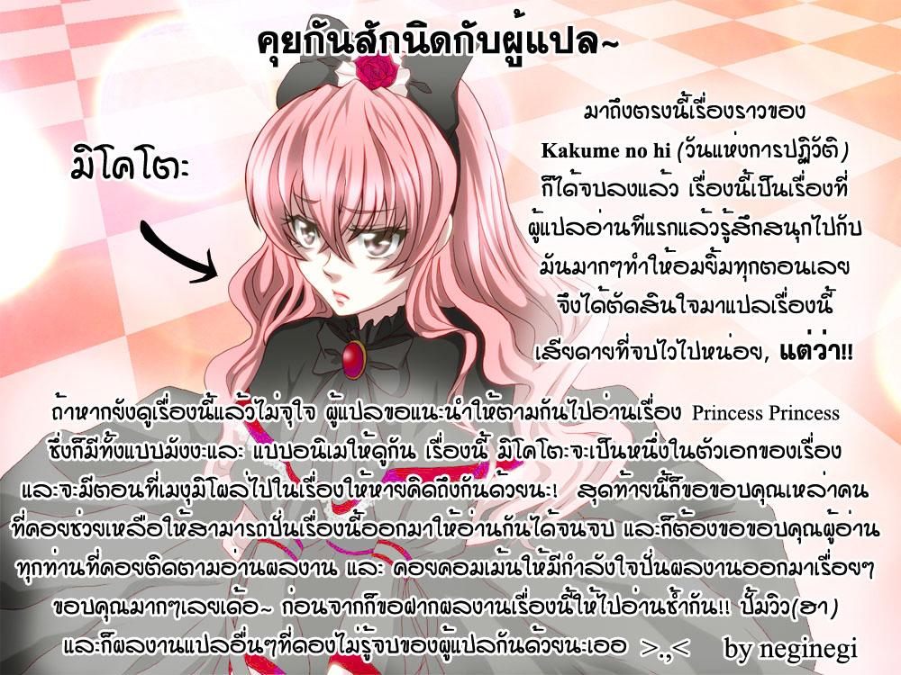 อ่านการ์ตูน Kakumei no Hi 9 ภาพที่ 17