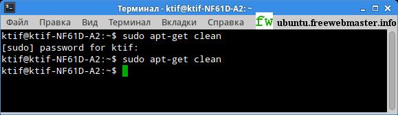 Очистить корзину и удалить временные пакеты установок, можно, выполнив в терминале команду «sudo apt-get clean»