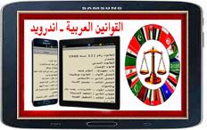 حمل تطبيق القوانين العربية