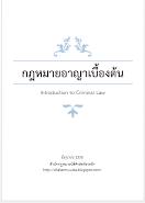 E-Book กฎหมายอาญาเบื้องต้น