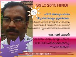 SSLC 2015 HINDI