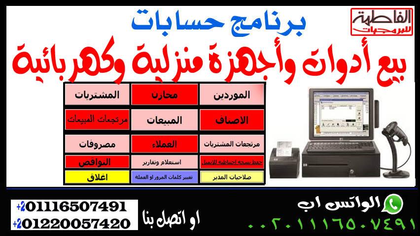 برنامج حسابات محل ادوات منزلية وكهربائية