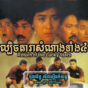 Return of the Lucky Stars Khmer Dubbed