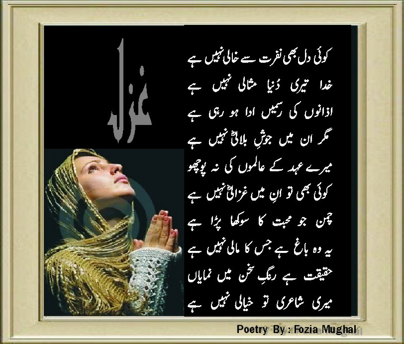 romantic urdu poetry: romantic urdu poetry by fozia mughal