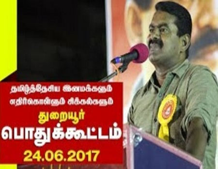 Seeman Speech – Thuraiyur (Tiruchi) Meeting 24-06-2017