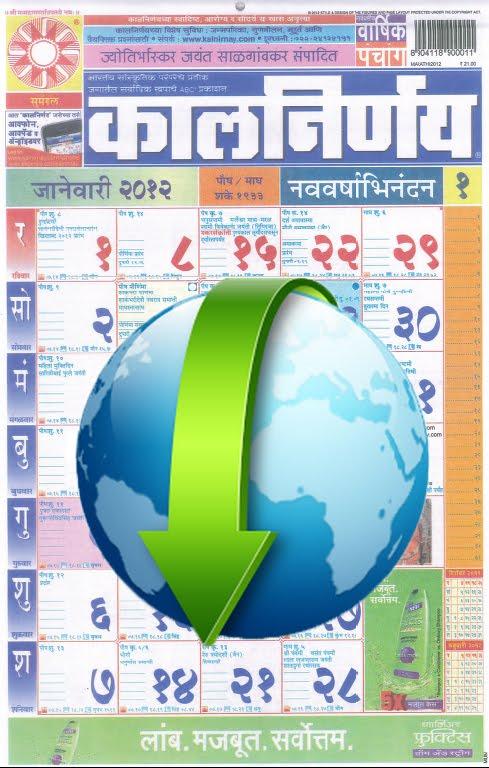 free  kalnirnay marathi calendar 2012 pdf