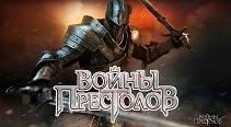 http://www.mmogameonline.ru/2014/11/stormfall-age-of-war.html