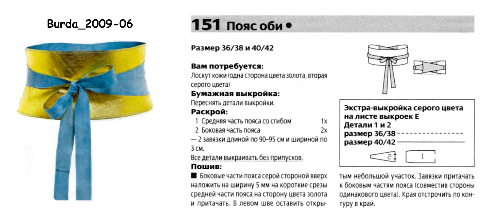 Пояс для платья своими руками из ткани: как сшить с фото и видео 32