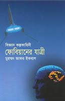 Fobiyaner Jatri by Muhammed Zafar Iqbal