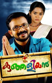 Kunjaliyan (2012) - Jayasurya, Ananya, Maniyan Pilla Raju, Ashokan, Ashokan, Suraj Venjaramood, Vijayaraghavan, Bindu Panickkar, Tesni Khan, Geetha Vijayan