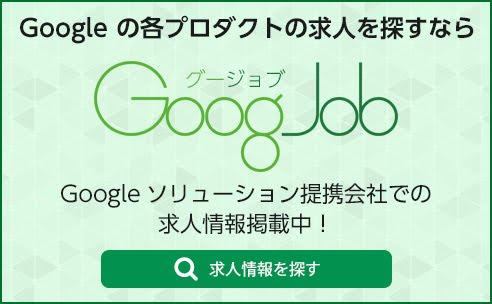 GoogJob