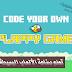 برنامج رائع يساعدك على صناعة الألعاب البسيطة بسهولة