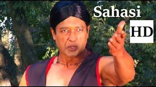 Nepali Movie - Sahasi