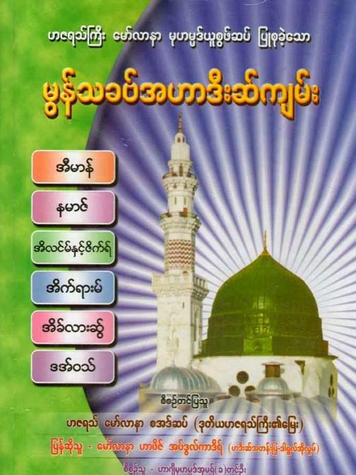 Monthakhab Ahadith Kyan F.jpg