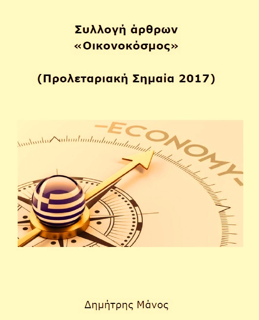 Συλλογή άρθρων Οικονοκόσμος 2017