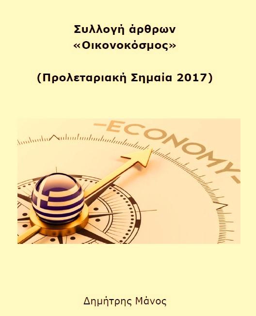 Συλλογή άρθρων Οικονοκόσμος 2017