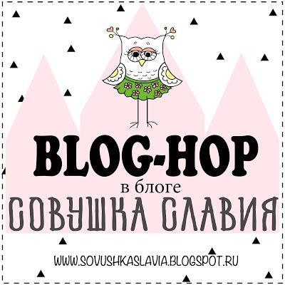 Блог-хоп!