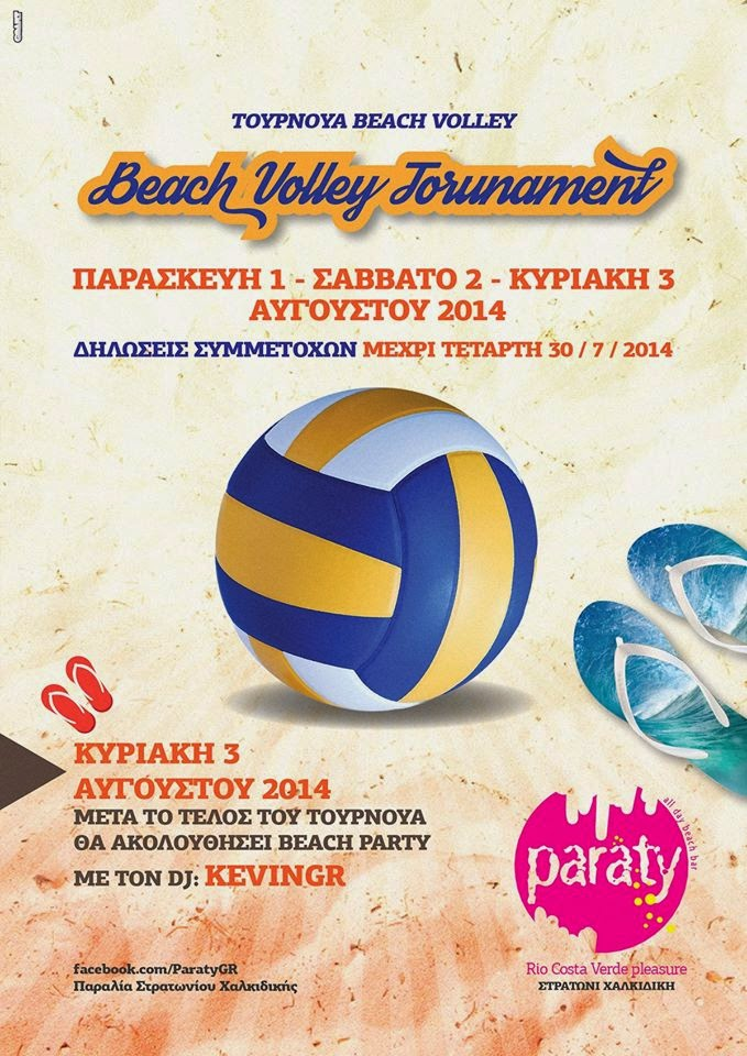 4o ΤΟΥΡΝΟΥΑ BEACH VOLLEY 3X3 @ PARATY ALL DAY BEACH BAR