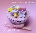 Малышковая конфетка