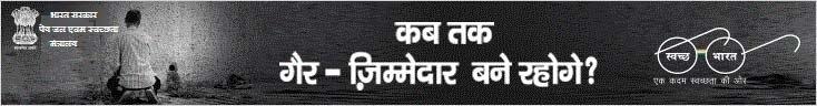 Swach Bharat Abhiyaan