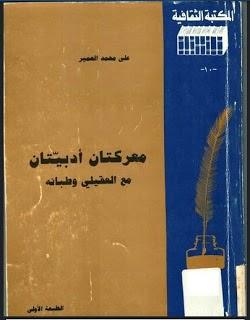كتاب معركتان أدبيتان مع العقيلي وطبانة - علي محمد العمير