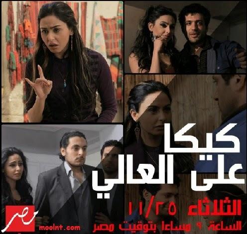مواعيد مسلسل كيكا علي العالي علي mbc مصر وتوقيت الاعادة