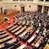 Βουλή: Ποιοι είναι οι πέντε πρώην υπουργοί και ο βουλευτής που ζητείται άρση της ασυλίας τους...