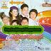 រស្មីហង្សមាស CD Vol 439 ផ្អែមណាស់ស្នេហ៍