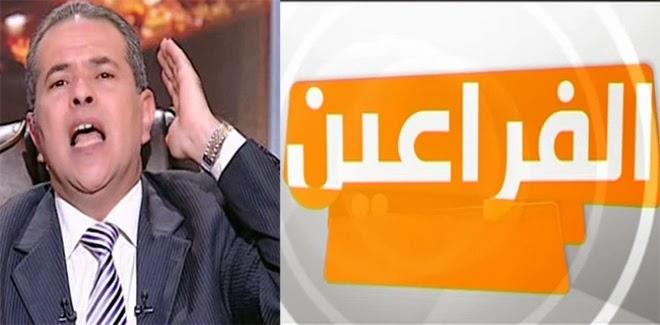 مشاهدة قناة الفراعين بدون تقطيع بث مباشر يوتيوب اون لاين  - Faraeen Channel Online Stream
