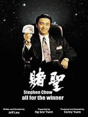 Thần Bài 1 - God Of Gamblers 1 (1990)