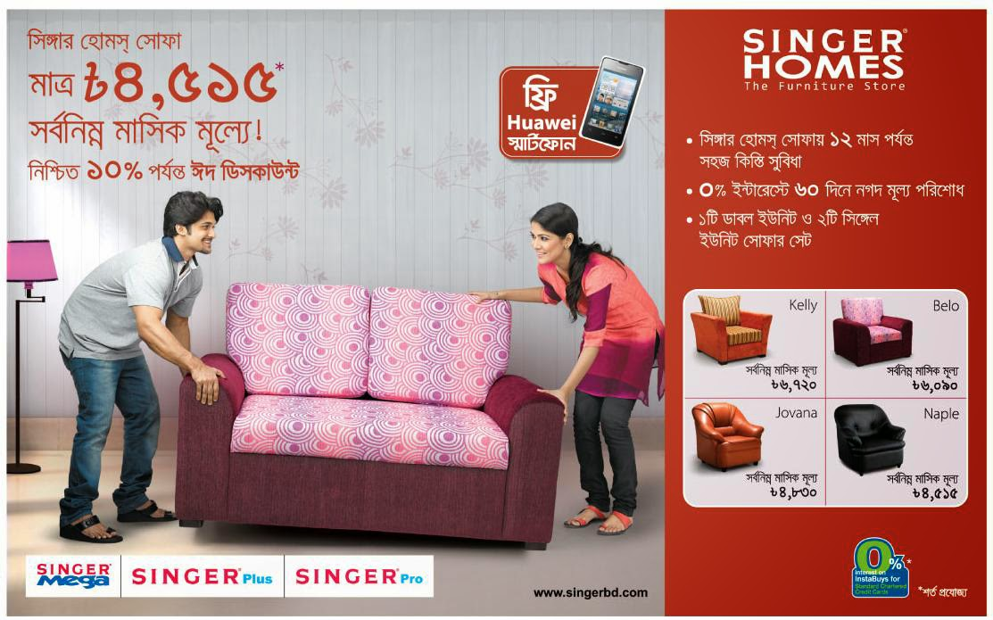 Client: Singer Brand: Singer Homes Campaign: Furniture Agency: Media:  Press. Creative Director: Art Director: Visualizer Copy Writer: Photography: