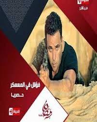 مشاهدة الحلقة 24 من فؤش في المعسكر كاملة حلقة اليوم الاثنين