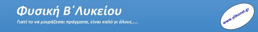 ΦΥΣΙΚΗ Β΄ ΛΥΚΕΙΟΥ