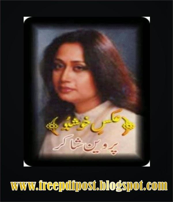 http://www.mediafire.com/view/p5x29b3mdj32f23/Aks-e-Khusboo_by_Parveen_Shakir.pdf