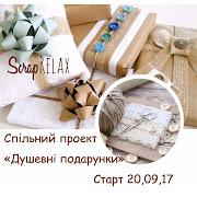 """СП """"Душевные подарки"""" от ScrapRelax"""