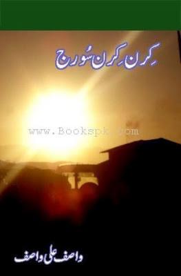 PDF Wasif ali Wasif