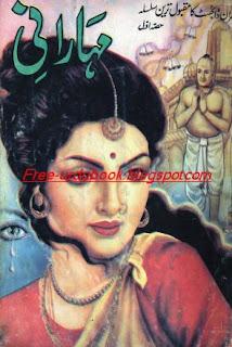 Mahrani Novel