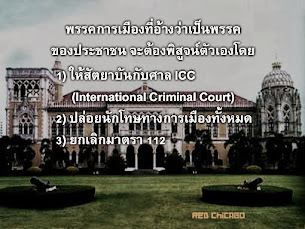 พรรคการเมืองที่อ้างว่าเป็นพรรคของประชาชน จะต้องพิสูจน์ตัวเองโดย